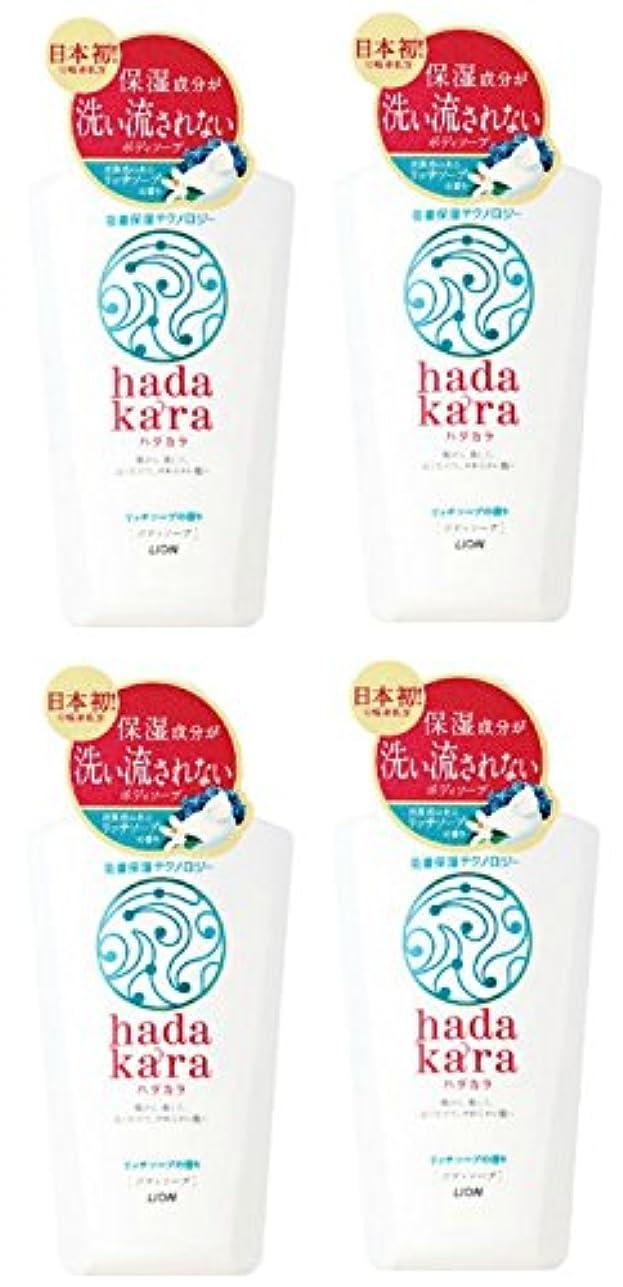 楽観引っ張る買収【まとめ買い】hadakara(ハダカラ) ボディソープ リッチソープの香り 本体 500ml×4個