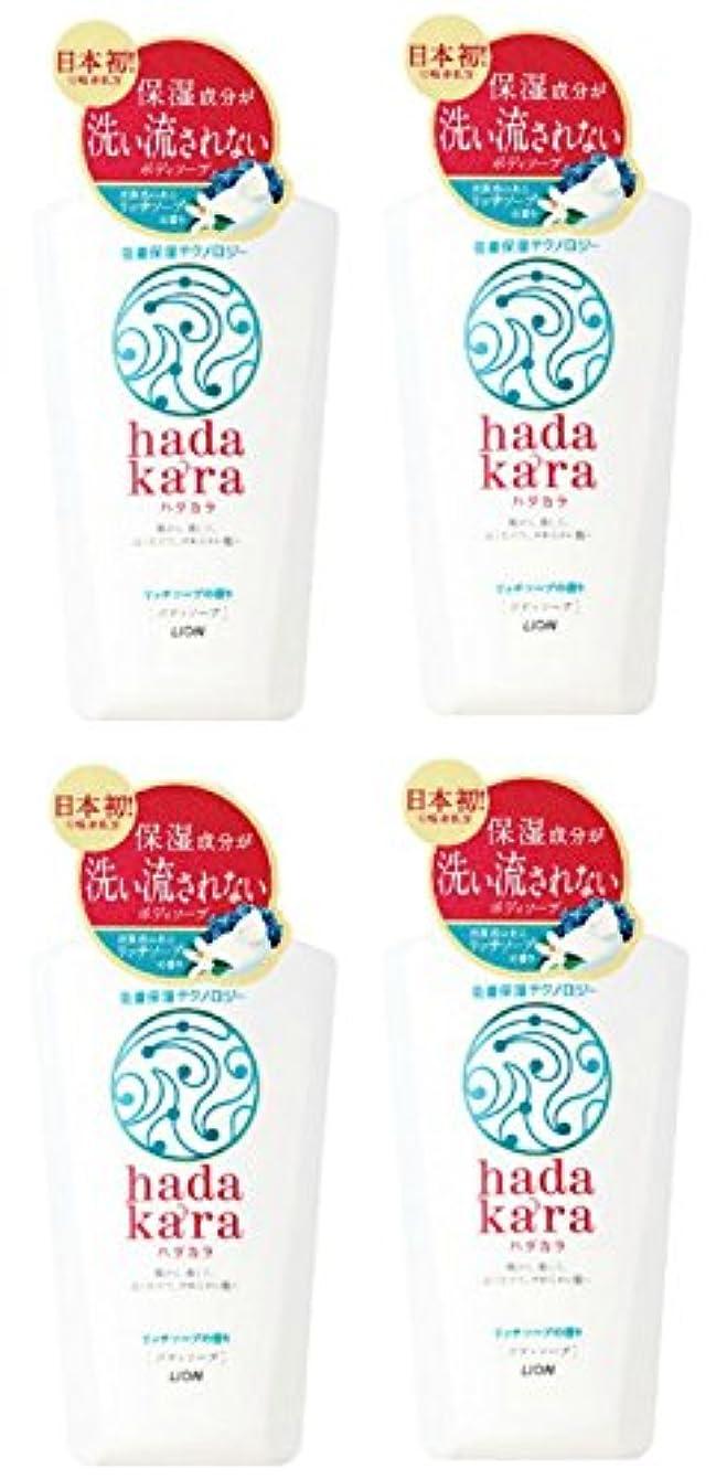 なかなか納屋伝導率【まとめ買い】hadakara(ハダカラ) ボディソープ リッチソープの香り 本体 500ml×4個