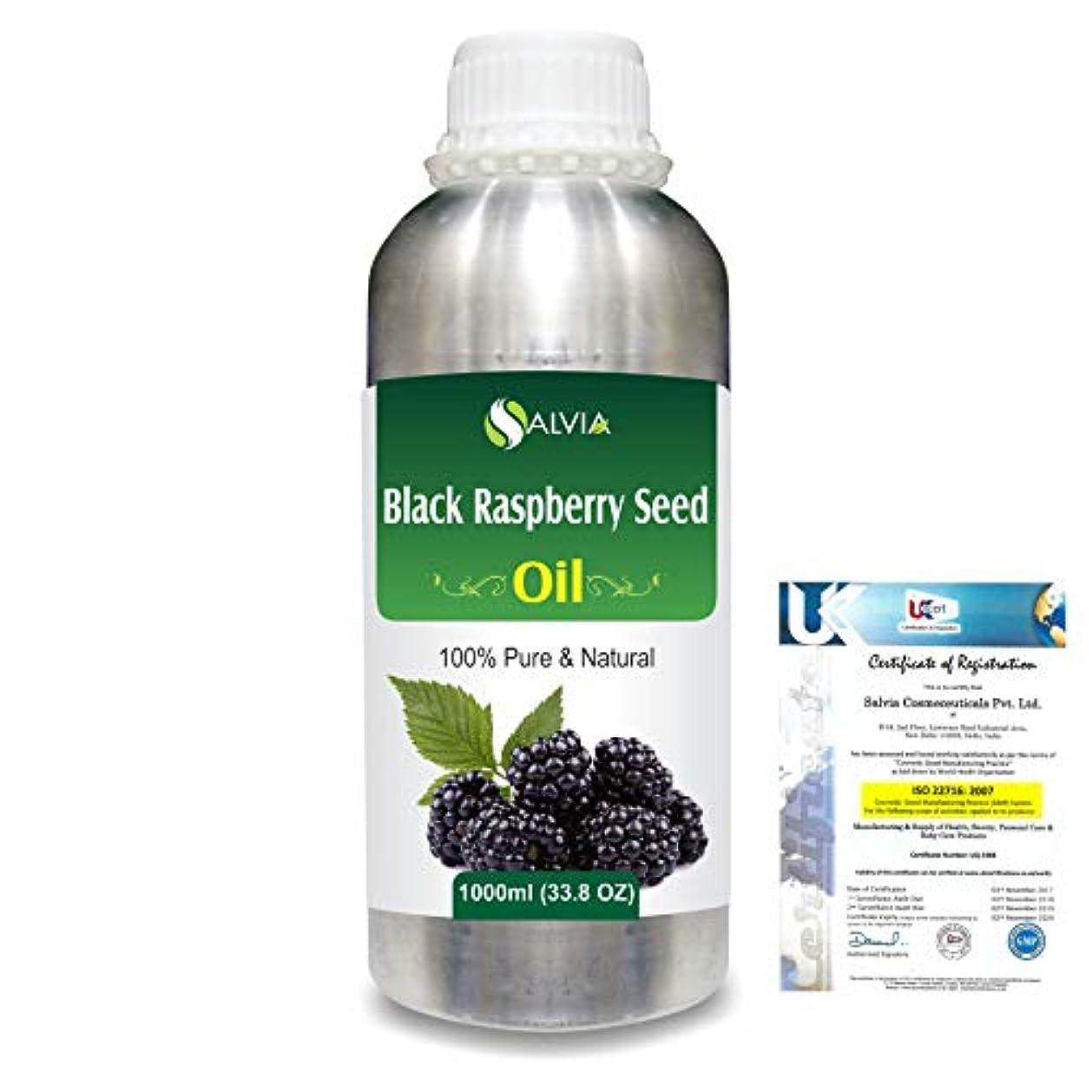 植物学絶妙良性Black Raspberry Seed (Rubus occidentalis)100% Natural Pure Carrier Oil 1000ml/33.8fl.oz.