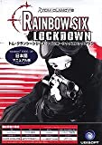 トム・クランシーシリーズ レインボーシックス ロックダウン (輸入版 特製日本語マニュアル付)