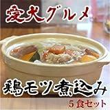 帝塚山ハウンドカム 鶏モツ煮込み 簡単ヘルシーなお手軽お鍋 5食セット
