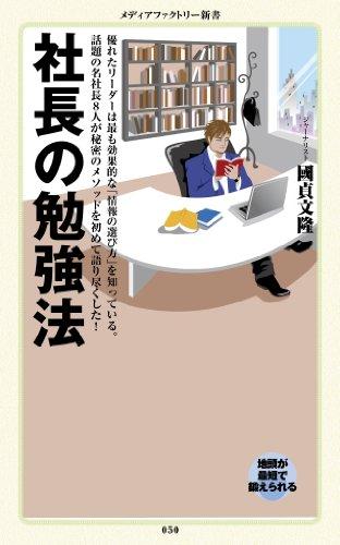 社長の勉強法 (メディアファクトリー新書)