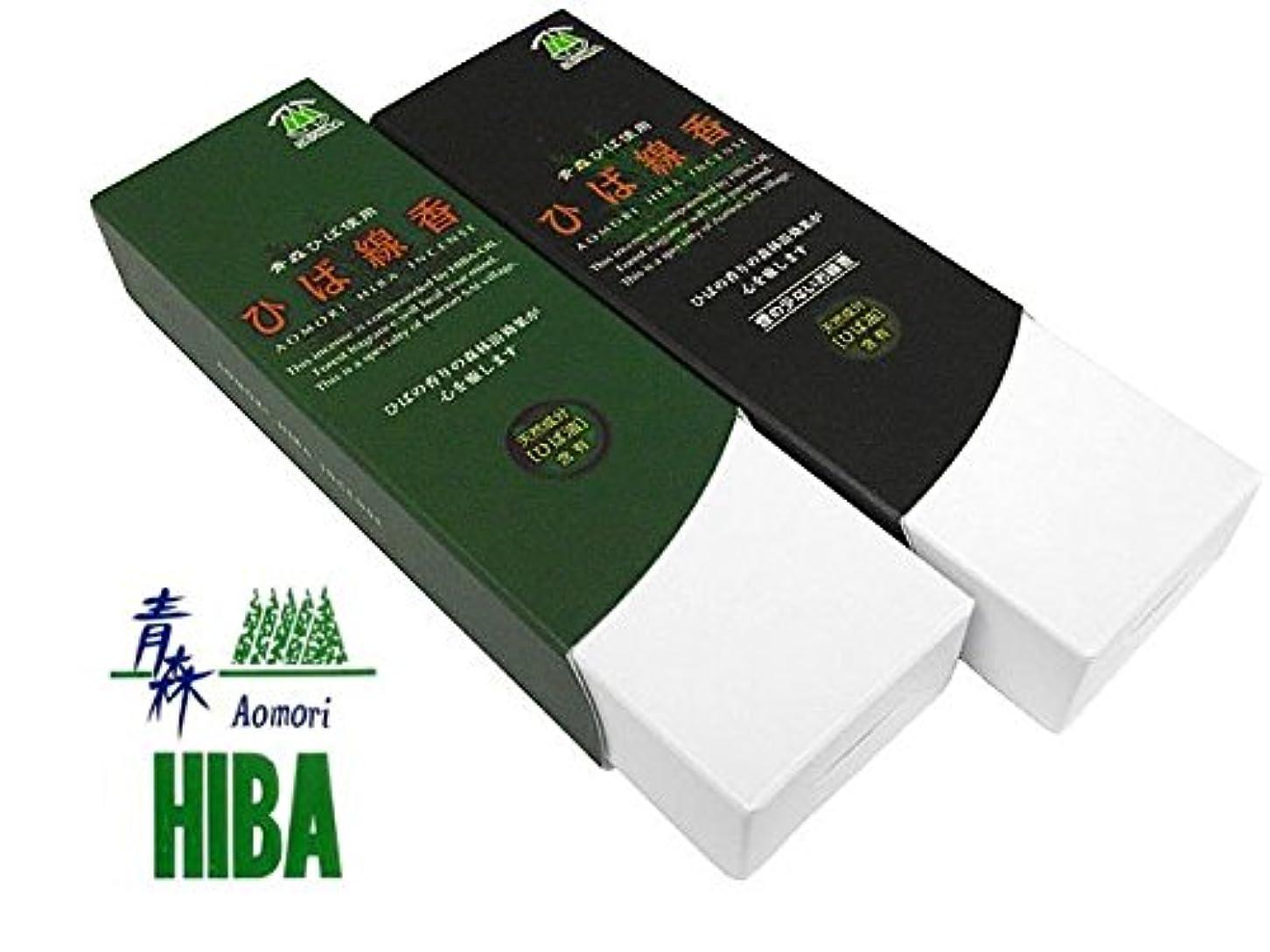 ペルセウスコミット余裕がある青森ひば 青森ヒバのお 黒と緑のお手軽サイズ2箱セット 天然ひば製油配合の清々しい木の香り
