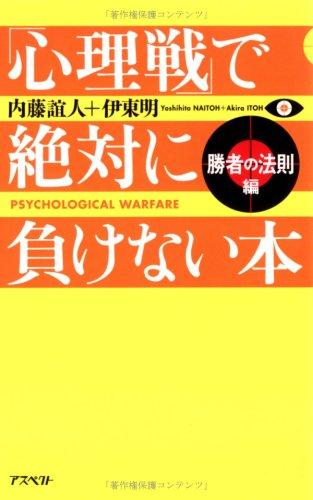 「心理戦」で絶対に負けない本 勝者の法則編の詳細を見る
