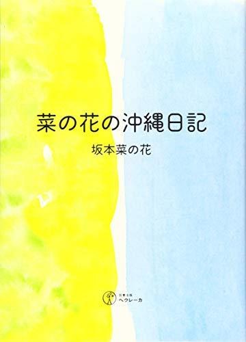 菜の花の沖縄日記