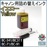 (ZAC311Y)canonキヤノンリピート詰め替えインク120ml単品(BC-341/BC-311/BC-91/BC-71)対応(イエロー YELLOW) インジェクター 付