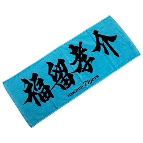 MIZUNO(ミズノ) 選手名応援フェイスタオル 福留孝介 阪神タイガース 12JRXT1908 福留孝介