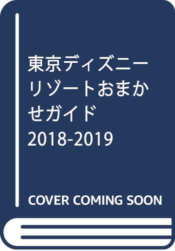 東京ディズニーリゾートおまかせガイド 2018-2019 (Disney in Pocket)
