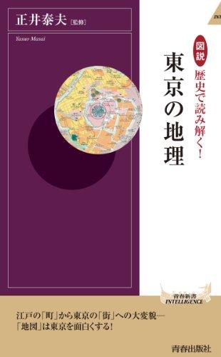 図説 歴史で読み解く!東京の地理 (青春新書インテリジェンス)の詳細を見る