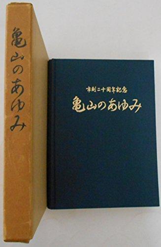 亀山のあゆみ (1975年)