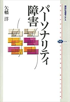 [矢幡洋]のパーソナリティ障害 (講談社選書メチエ)