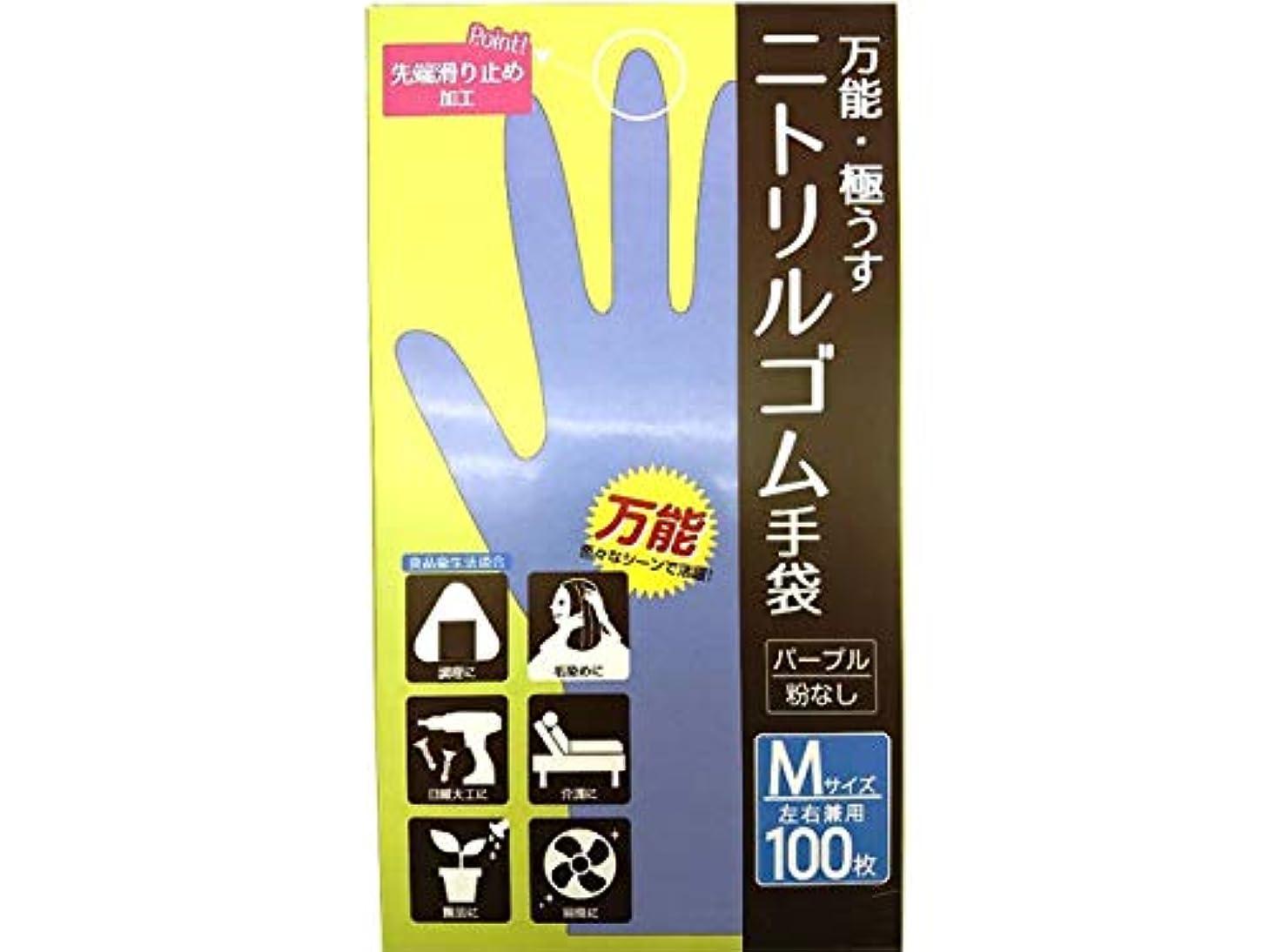 故意に曲線国CS ニトリルゴム手袋 M 100P