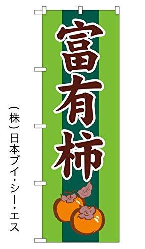 送料0円【富有柿】のぼり旗 (日本ブイシーエス)NSV-0444