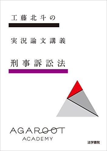 工藤北斗の実況論文講義 刑事訴訟法