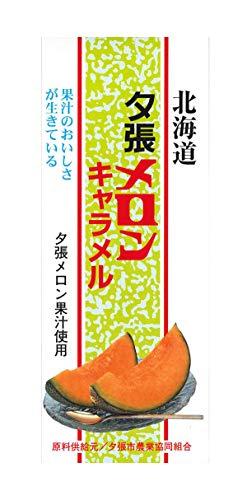 札幌グルメフーズ 夕張メロンキャラメル 125g ×5個