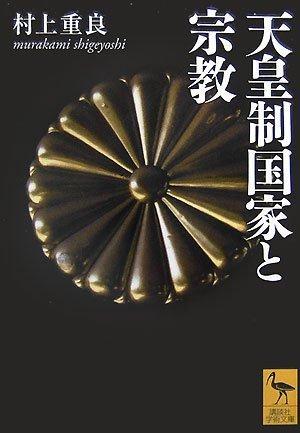 天皇制国家と宗教 (講談社学術文庫)の詳細を見る