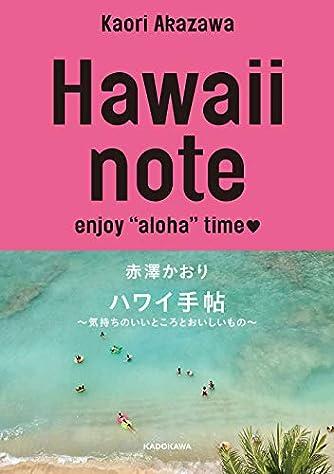 Hawaii note ハワイ手帖 ~気持ちのいいところとおいしいもの~