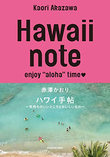 Hawaii note ハワイ手帖 ~気持ちのいいところとお...