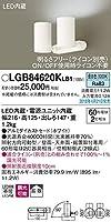 パナソニック(Panasonic) スポットライト LGB84620KLB1 調光可能 昼白色 ホワイト