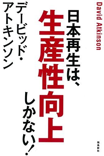 デービッド・アトキンソン 日本再生は、生産性向上しかない! (ASUKA SHINSHA双書)の詳細を見る