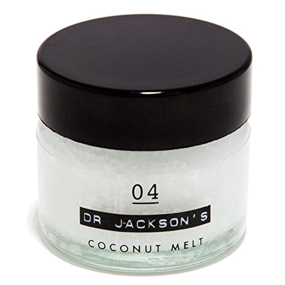 真実広いチャンピオンDr Jackson's 04 Coconut Melt 15ml - ジャクソンの04ココナッツメルト15ミリリットル [並行輸入品]