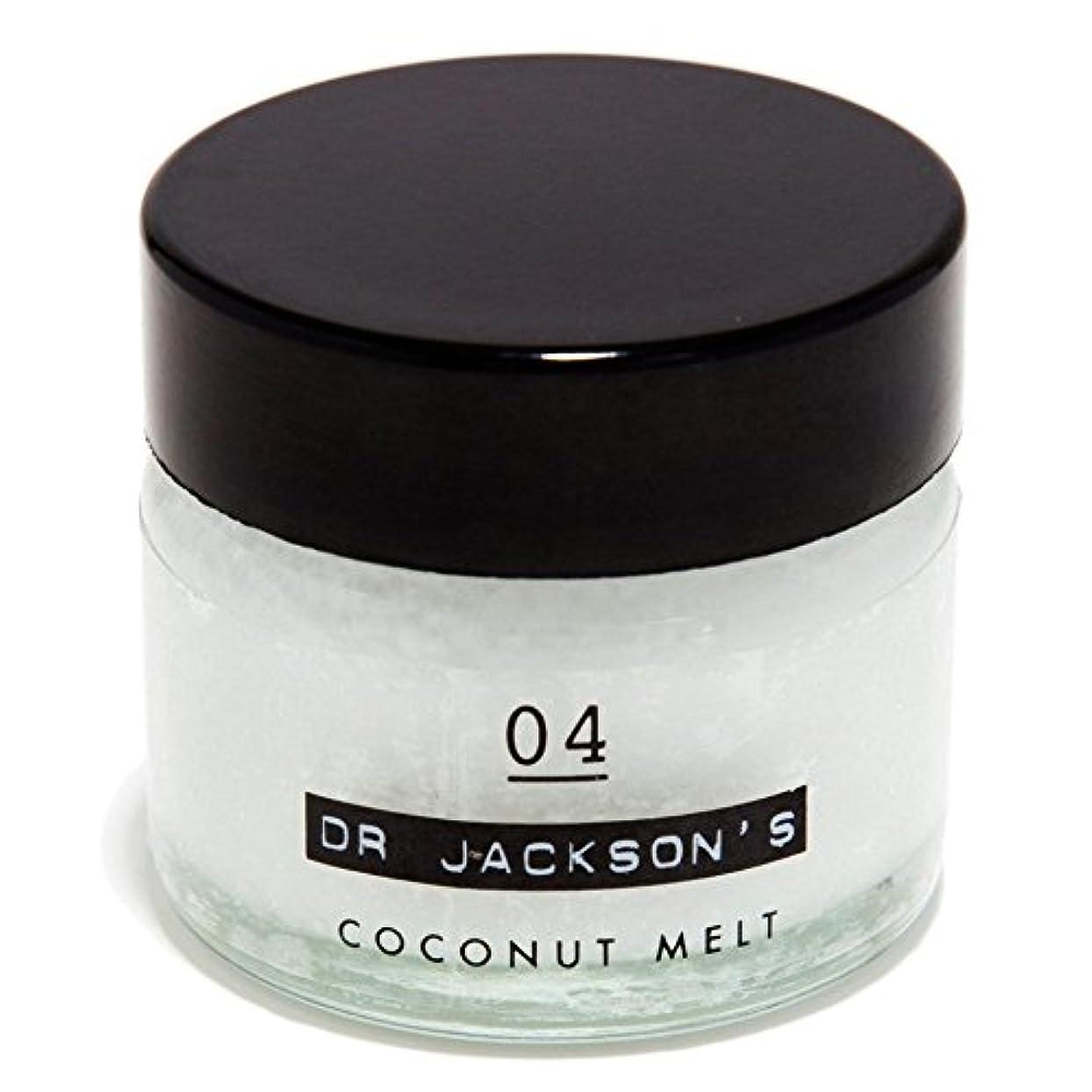 銃作者艶Dr Jackson's 04 Coconut Melt 15ml - ジャクソンの04ココナッツメルト15ミリリットル [並行輸入品]