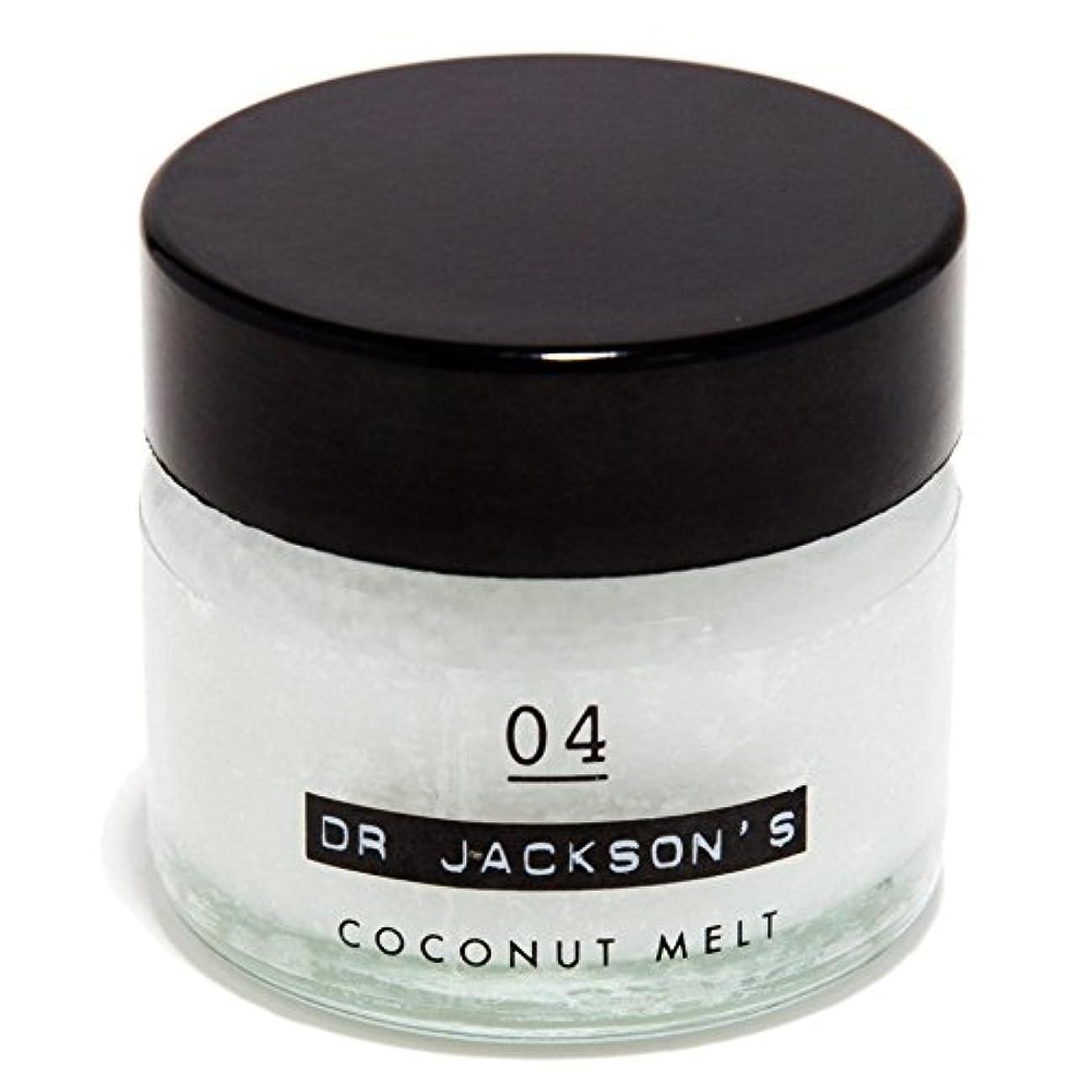 立方体親茎Dr Jackson's 04 Coconut Melt 15ml - ジャクソンの04ココナッツメルト15ミリリットル [並行輸入品]