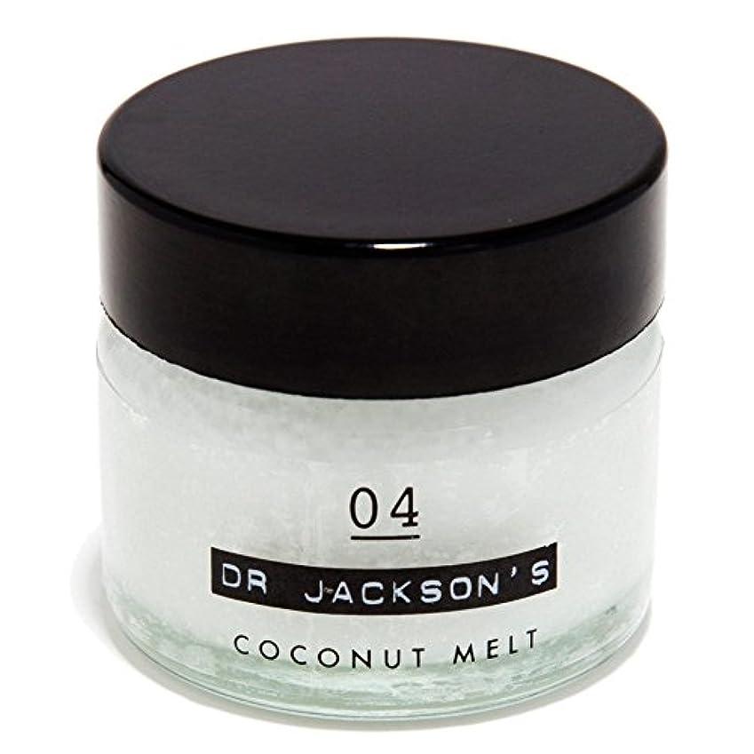 航空機調和不安Dr Jackson's 04 Coconut Melt 15ml - ジャクソンの04ココナッツメルト15ミリリットル [並行輸入品]