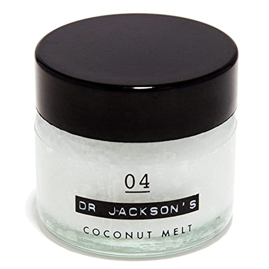 鳴り響くルー驚いたDr Jackson's 04 Coconut Melt 15ml - ジャクソンの04ココナッツメルト15ミリリットル [並行輸入品]
