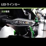 川崎原装専用 高輝度 全LED 防水 高品質 リア ウインカー NINJA ZX-10R/Ninja ZX-6R/NINJA ZX-10R SE/NINJA 650/Ninja 650 KRT Edition/VERSYS 650/Versys-X300/ER-6n