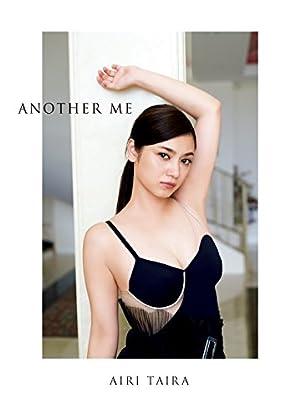 【Amazon.co.jp限定】平 愛梨写真集 『 ANOTHER ME 』 Amazon限定カバーVer.