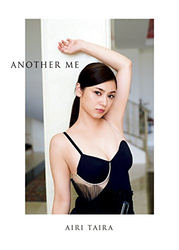 【Amazon.co.jp限定】平 愛梨写真集 『 ANOTHER ME 』 Amazon・・・
