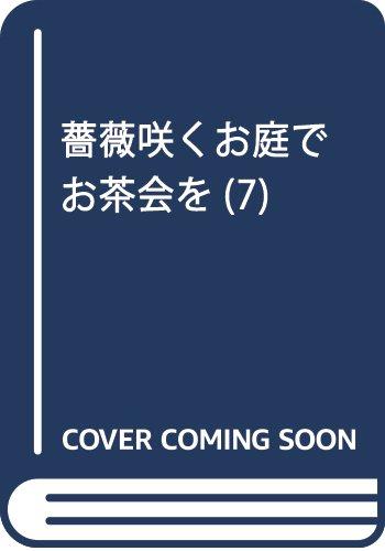 薔薇咲くお庭でお茶会を 7 (Betsucomiフラワーコミックス)