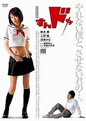 すんドめ(2007年)