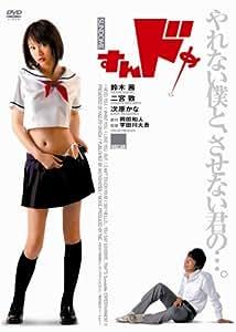 すんドめ [DVD]