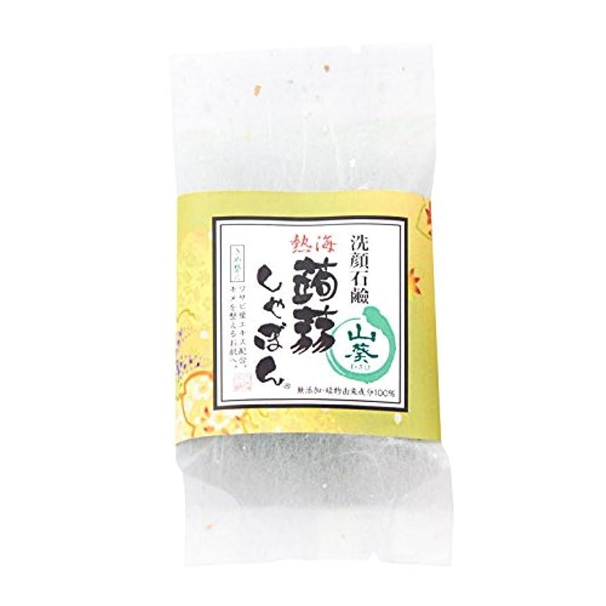 シンプルな抽出意味のある熱海蒟蒻しゃぼん熱海 山葵(わさび)