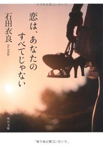 恋は、あなたのすべてじゃない (角川文庫)の詳細を見る