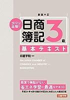 新版六訂 ズバリ合格! 日商簿記3級 基本テキスト