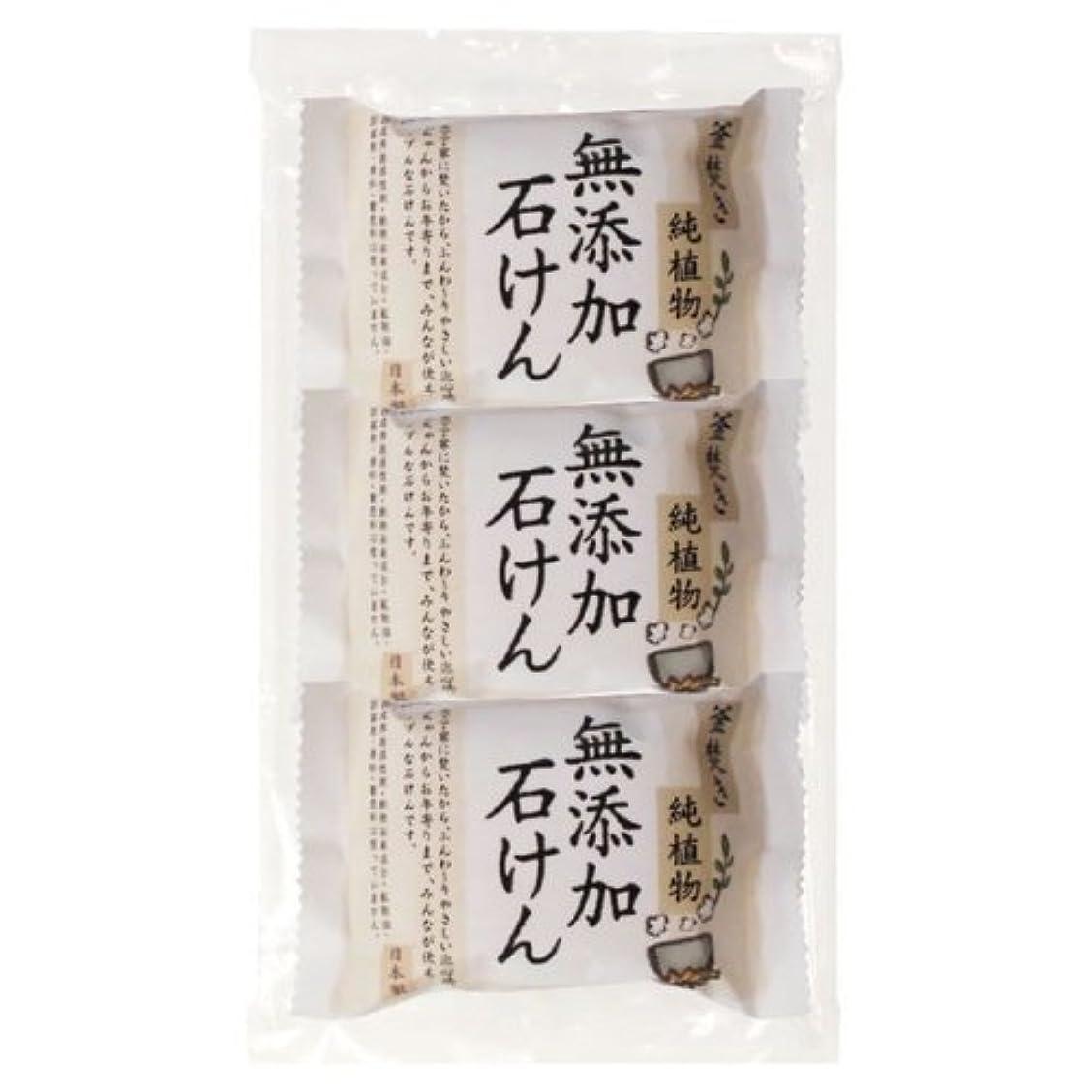 韓国病気の集める釜焚き純植物無添加石けん 85g×3個パック