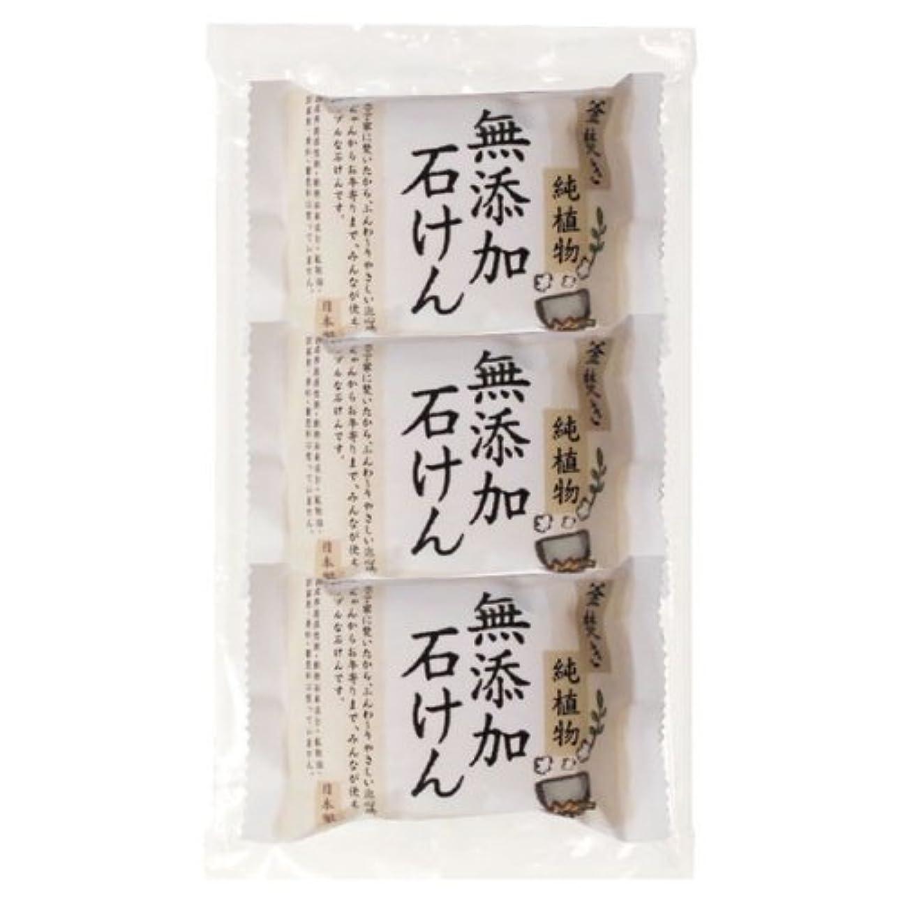 香港溶岩まっすぐにする釜焚き純植物無添加石けん 85g×3個パック
