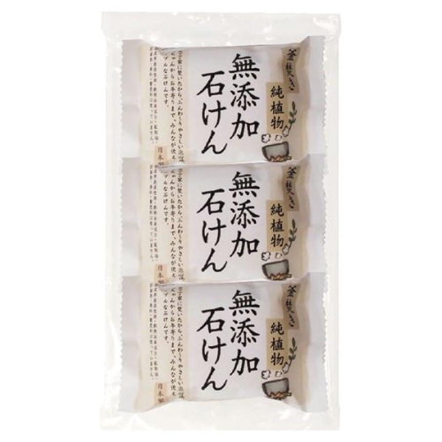 包帯副詞ゴミ箱釜焚き純植物無添加石けん 85g×3個パック