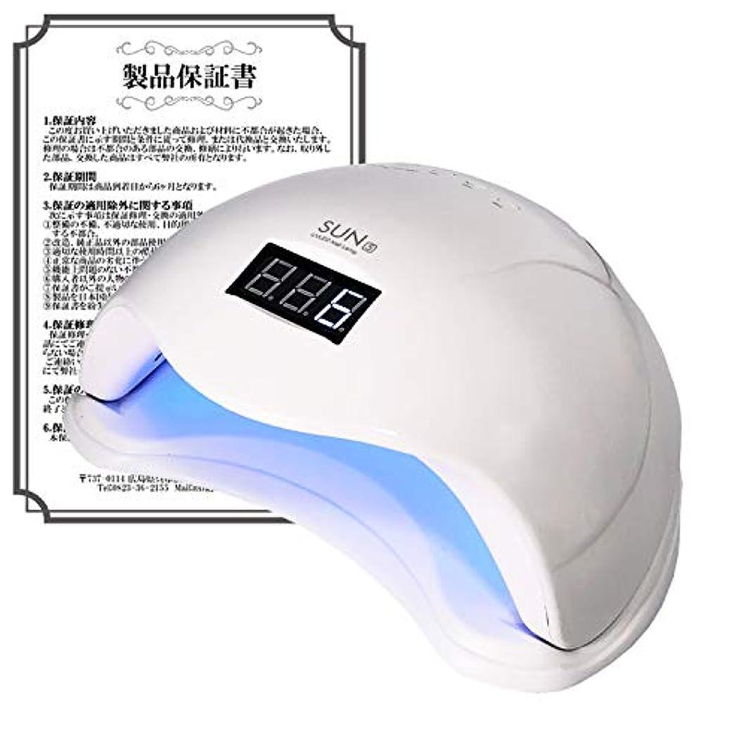 爆風円形のおしゃれじゃないLEDライト UVライト 48W 簡単センサー付 低ヒート機能で安心 安心6ヶ月保証AQUA NAIL(ホワイト)