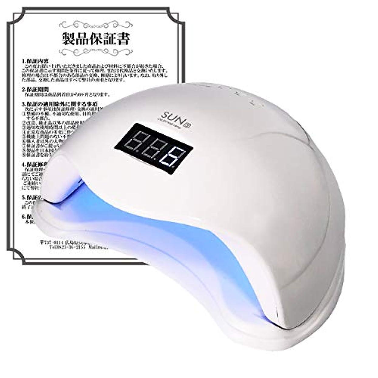 プリーツ錆び所属LEDライト UVライト 48W 簡単センサー付 低ヒート機能で安心 安心6ヶ月保証AQUA NAIL(ホワイト)