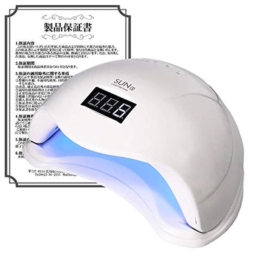概してに対処する蓄積するLEDライト UVライト 48W 簡単センサー付 低ヒート機能で安心 安心6ヶ月保証AQUA NAIL(ホワイト)