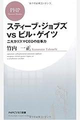 スティーブ・ジョブズvsビル・ゲイツ 二大カリスマCEOの仕事力 (PHPビジネス新書) Kindle版