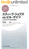 スティーブ・ジョブズvsビル・ゲイツ 二大カリスマCEOの仕事力 (PHPビジネス新書)