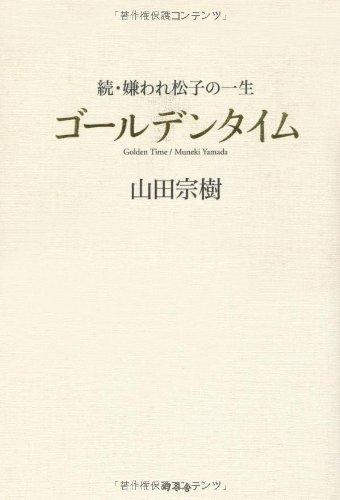 ゴールデンタイム―続・嫌われ松子の一生の詳細を見る