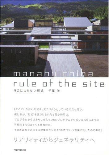 rule of the site―そこにしかない形式の詳細を見る