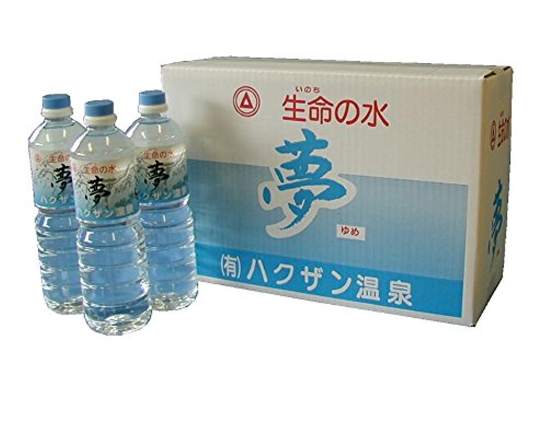 交換可能とらえどころのない前投薬生命の水 夢 1L × 10本入り 箱