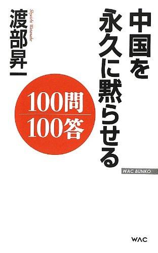 中国を永久に黙らせる100問100答 (WAC BUNKO)の詳細を見る